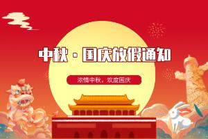 【放假通知】赢咖3平台平台2020年中秋节、国庆节放假通知